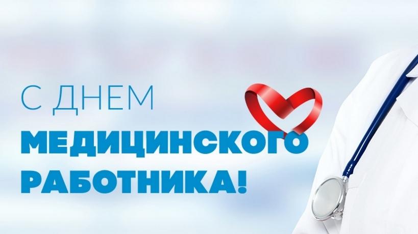 С ДНЕМ МЕДИЦИНСКОГО РАБОТНИКА! - Городской округ Троицк в городе ...